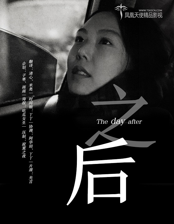 韓國電影《之後》720P韓語中字下載