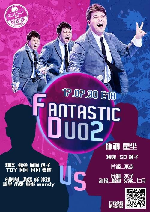 170730 Fantastic Duo第二季 E18 中字
