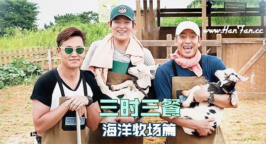 170929 tvN 三時三餐 海洋牧場E09 中字