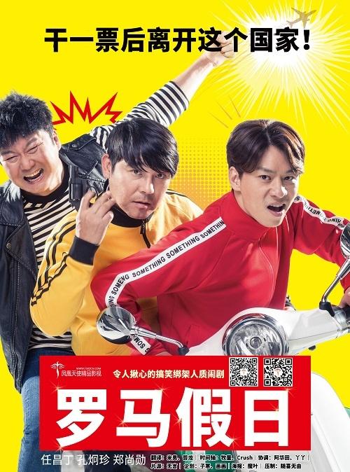 韩国电影《罗马假日》720P韩语中字下载