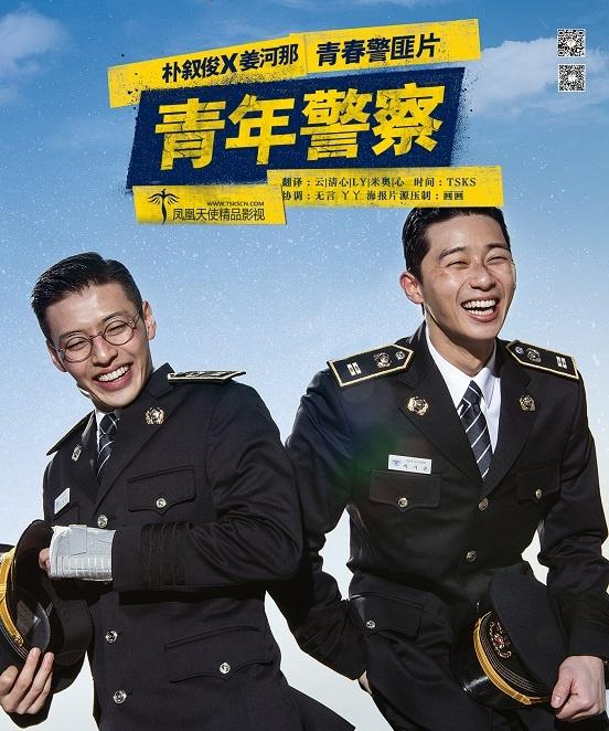 韩国电影《青年警察》720P韩语中字下载
