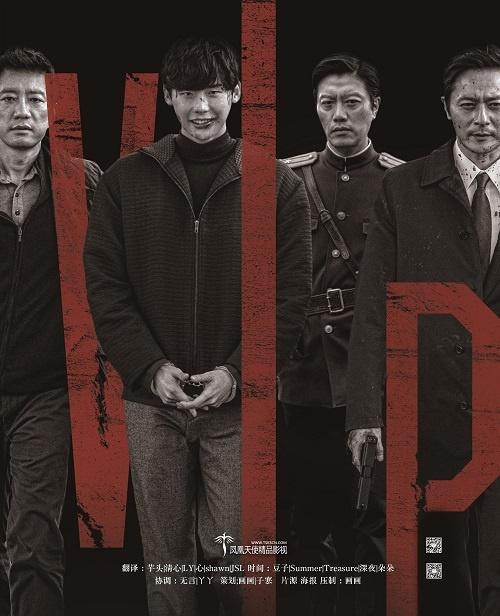 韩国电影《V.I.P》720P韩语中字下载