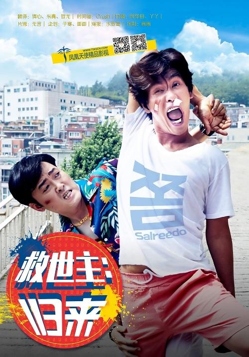韓國電影《救世主:歸來》720P韓語中字下載