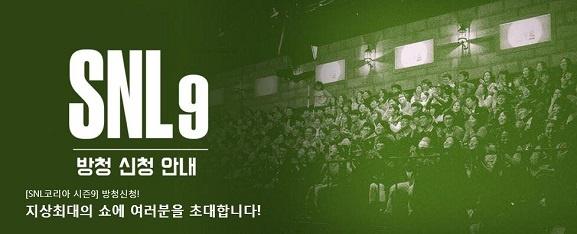171104 SNL Korea9 E31 中字