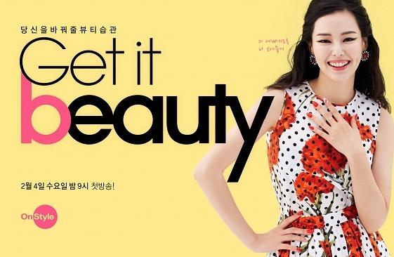 171025 Get it beauty E33 中字