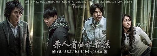 韩国电影《杀人者的记忆法》720P韩语中字下载