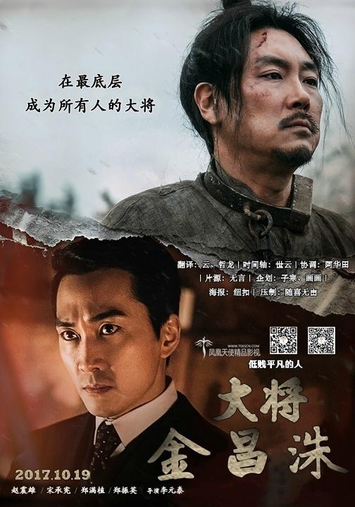 韓國電影《大將金昌洙》1080P韓語中字下載