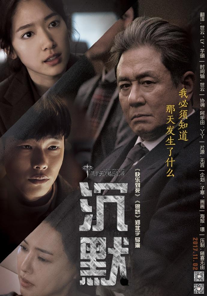 韓國電影《沉默》720P韓語中字下載