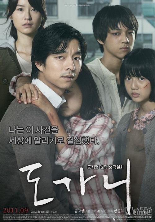 韓國電影《熔爐》1080P韓語中字下載