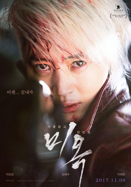 韓國電影《美玉》(珍貴的女人)1080P韓語中字下載
