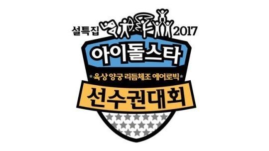 传《偶像运动会》确定春节播出 MBC出面否认
