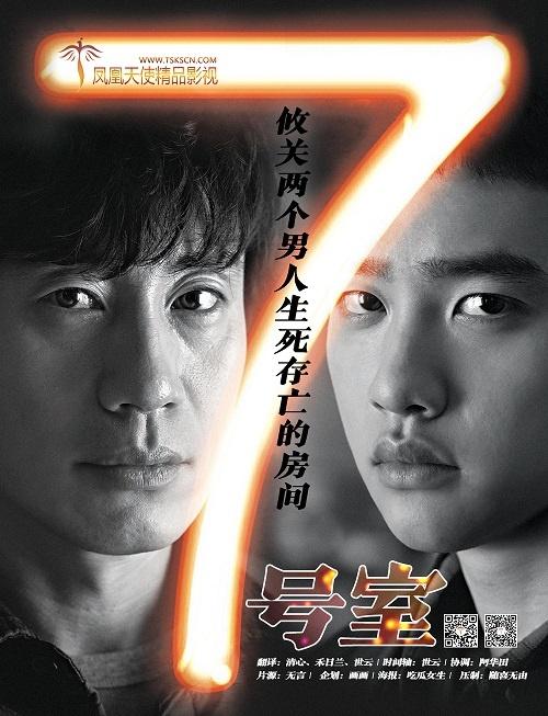 韩国电影《7号室》720P韩语中字下载
