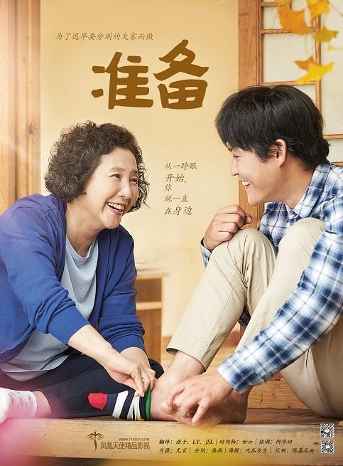韓國電影《準備》720P韓語中字下載