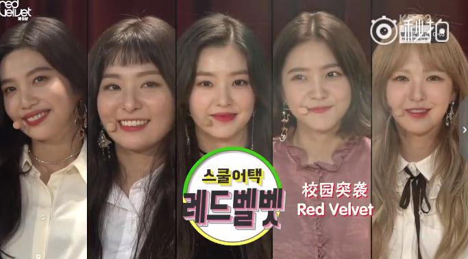 171208 演艺家中介 Red Velvet 中字
