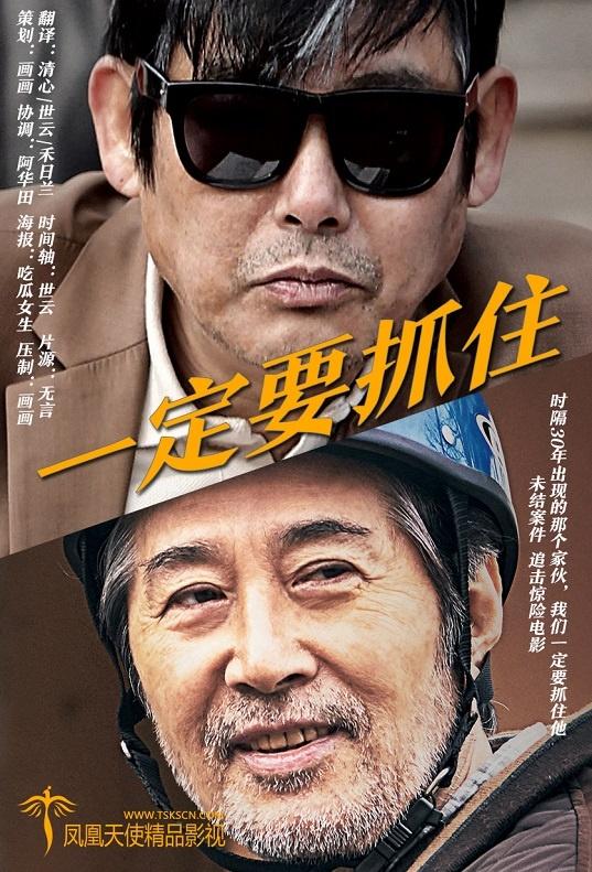 韓國電影《一定要抓住》1080P韓語中字下載