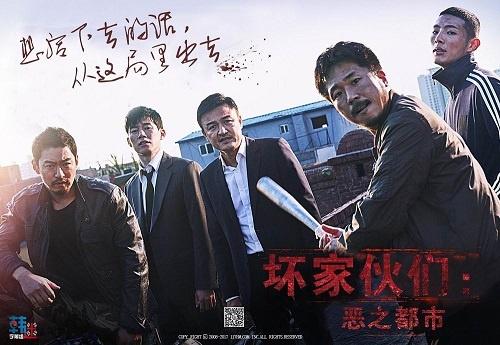 韩剧《坏家伙们2 : 恶之都市》720P中字下载 [1-16集完结]