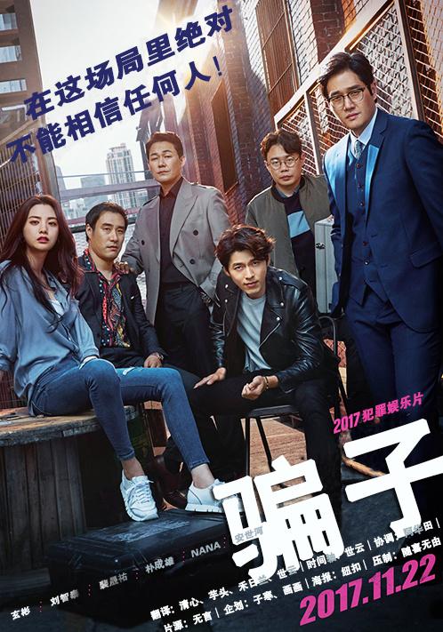韓國電影《騙子》720P韓語中字下載