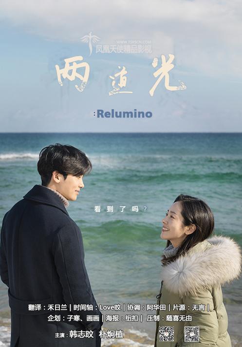 韓國電影《兩道光:Relumino》720P韓語中字下載