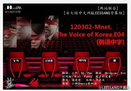 120302 Mnet The Voice of Korea.E04.韓語中字