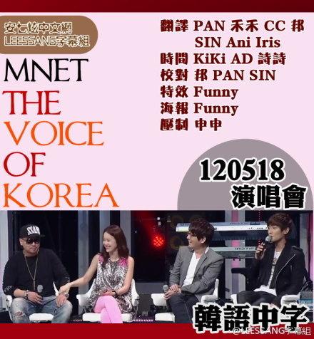 120518 Mnet The Voice of Korea.演唱會.韓語中字
