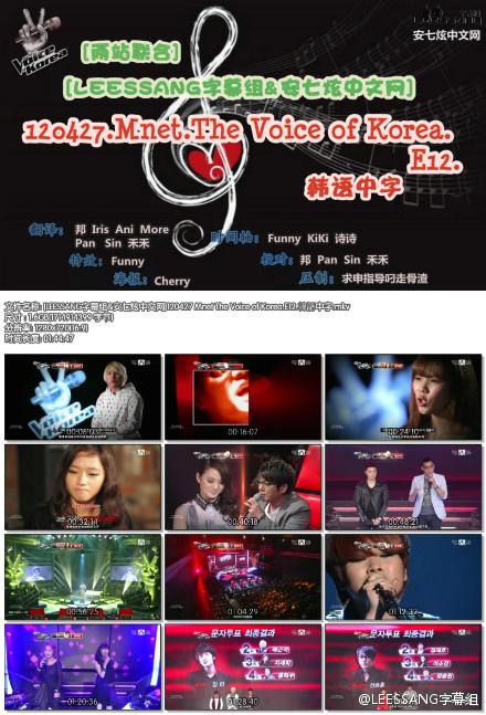 120427 Mnet The Voice of Korea.E12.韓語中字