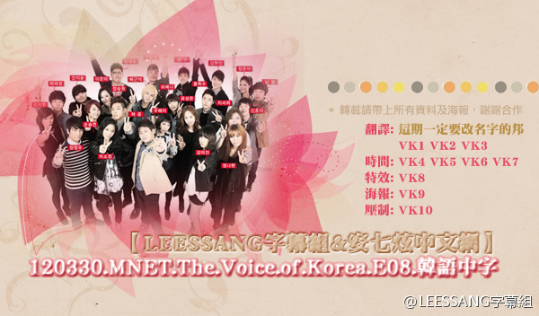 120330 Mnet The Voice of Korea.E08.韓語中字