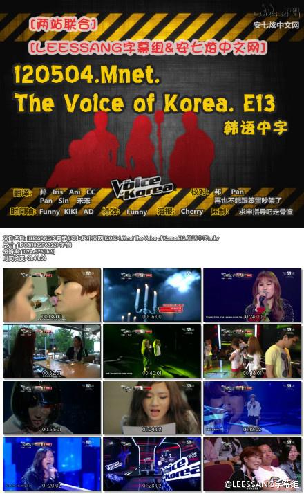 120504 Mnet The Voice of Korea.E13.韓語中字