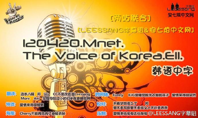 120420 Mnet The Voice of Korea.E11.韓語中字