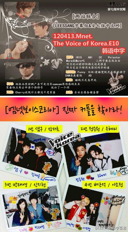 120413 Mnet The Voice of Korea.E10.韓語中字
