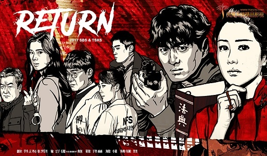 韩剧《Return》720P中字下载 [1-34集大结局]