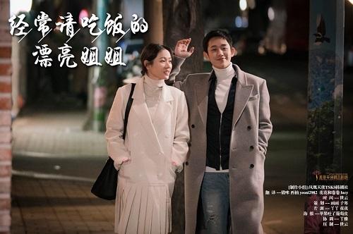 韩剧《经常请吃饭的漂亮姐姐》720P中字下载 [1-16集大结局]