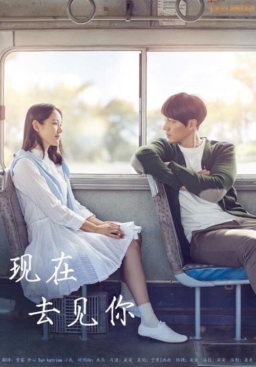 韓國電影《現在去見你》1080P韓語中字下載