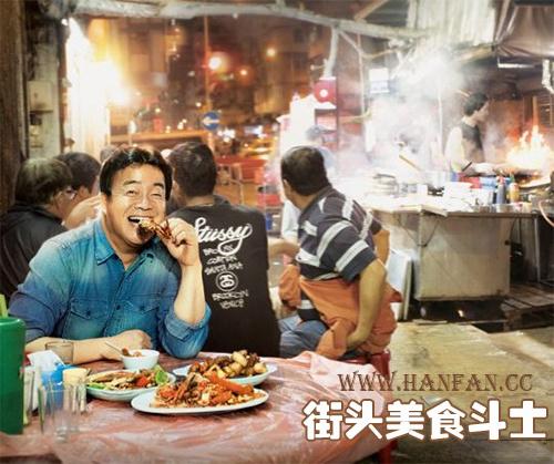 tvN美食节目《街头美食斗士》 本周11日落下帷幕