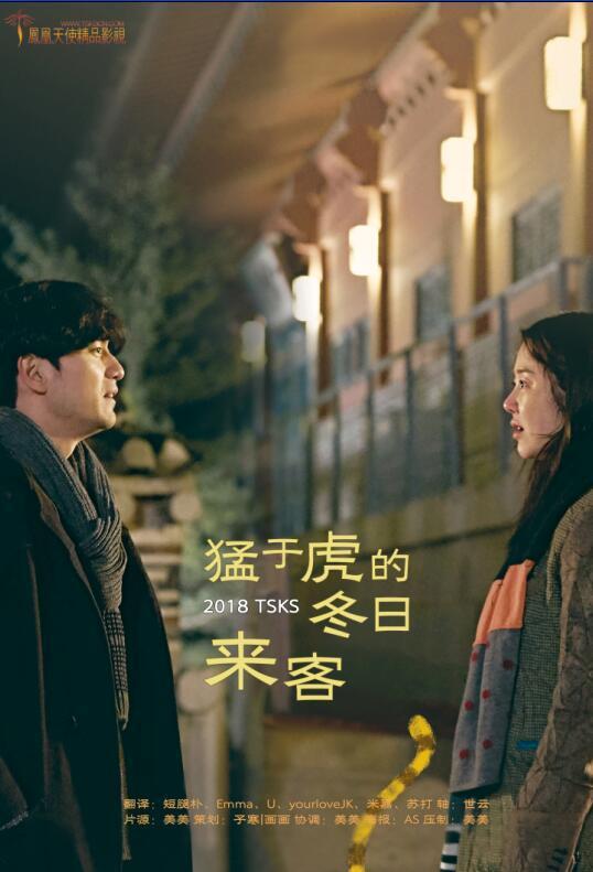 韓國電影《猛於虎的冬日來客》720P韓語中字下載
