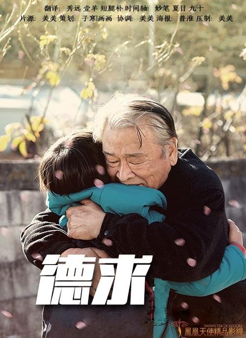 韓國電影《德九》720P韓語中字下載