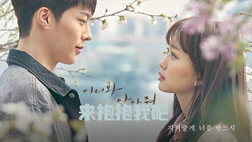韩剧《过来抱抱我》高清中字下载 [1-32集大结局]