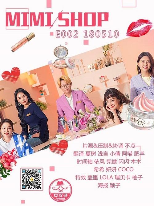 180510 MimiShop E02 中字