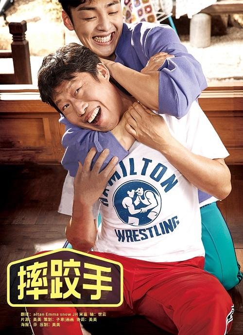 韓國電影《摔跤手》韓語中字高畫質下載