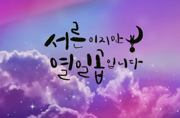 韓劇《雖然30但仍17》中字下載 [1-32集大結局]