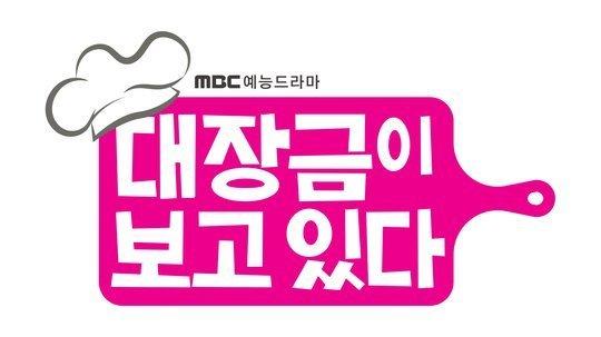 MBC綜藝劇《大長今在看著》確定10月4日開播