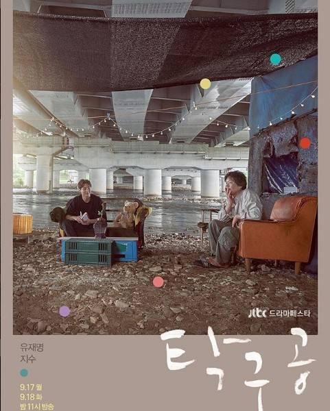 韓劇《乒乓球》中字下載 [全2集]