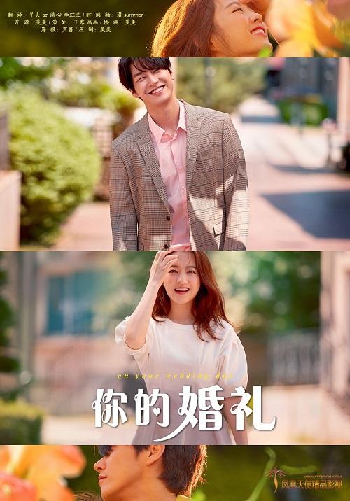 韓國電影 《你的婚禮》韓語中字下載