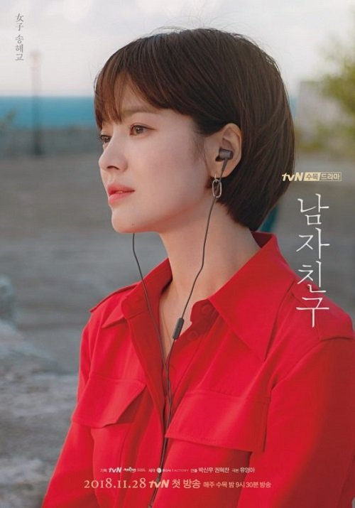 《男朋友》宋慧乔-朴宝剑,角色海报公开,引发关注