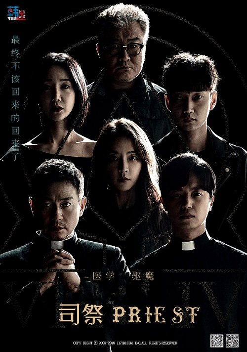 韩剧《Priest 司祭》中字下载 [1-16集大结局]