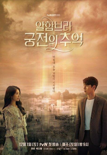 tvN周末剧《阿尔罕布拉宫的回忆》中字下载 [1-16集大结局]