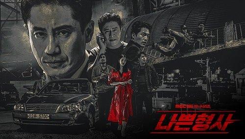MBC月火剧《坏刑警》中字下载 [1-32集大结局]