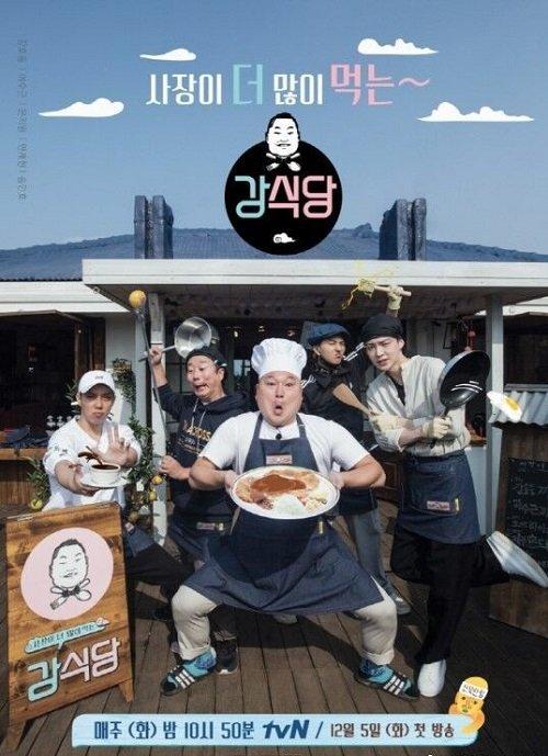 tvN综艺申孝静PD透露即将推出《姜餐厅》第二季