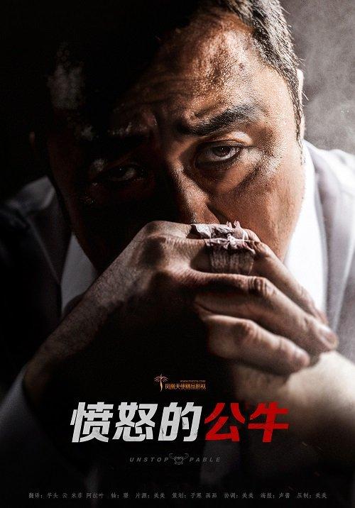 韓國電影《憤怒的公牛》韓語中字下載