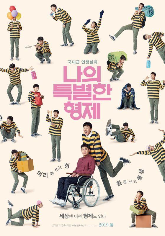 申河均-李光洙《我的特別兄弟》新春預告海報公開