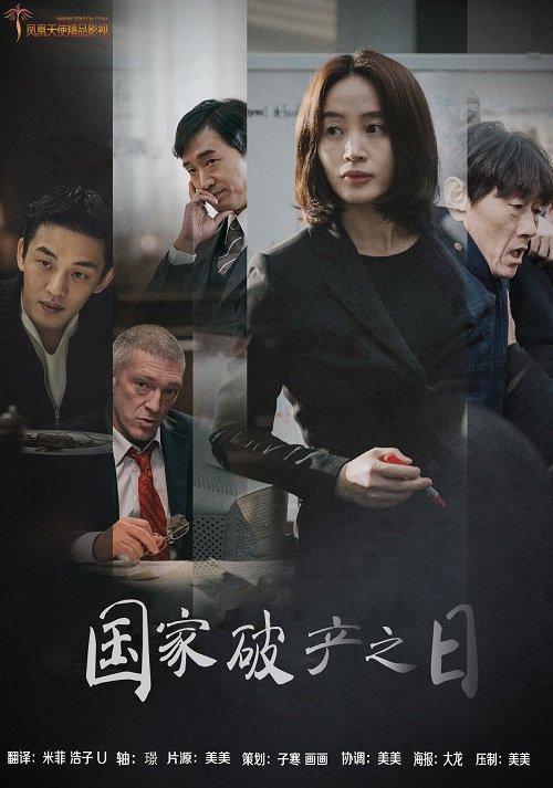 韓國電影《國家破產之日》韓語中字下載